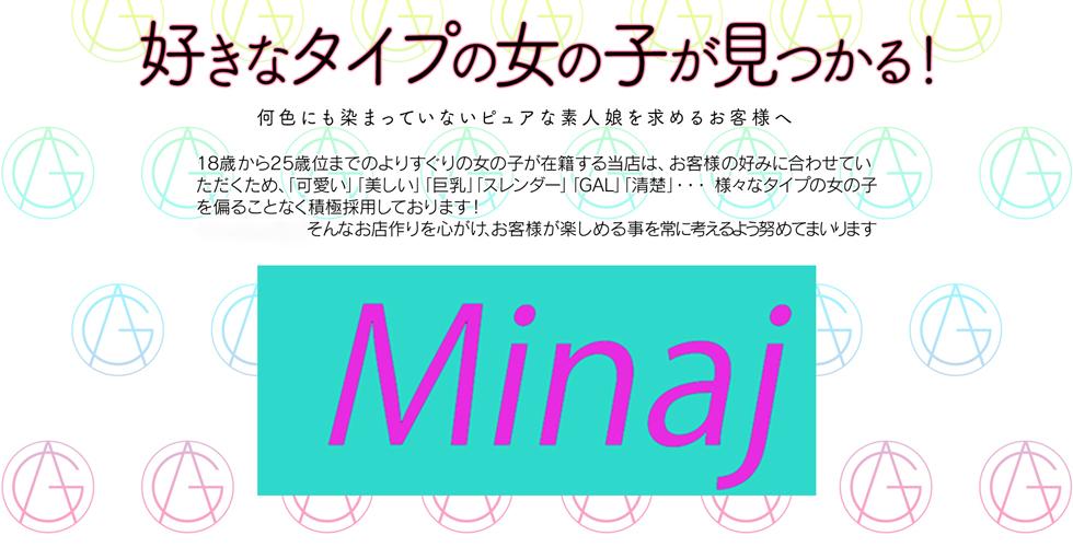 MinaJ(みなーじゅ)(高松デリヘル)