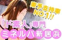 (『ド素人』専門 ミネルバ新居浜。)★求人強化月間★ミネルバ新居浜って?