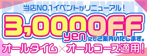 最大4000円引き★お気軽にお問い合わせ下さい!
