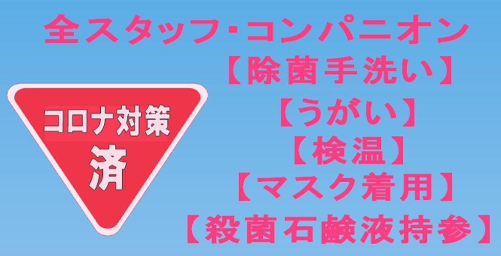 『ド素人』専門 ミネルバ新居浜。(新居浜デリヘル)