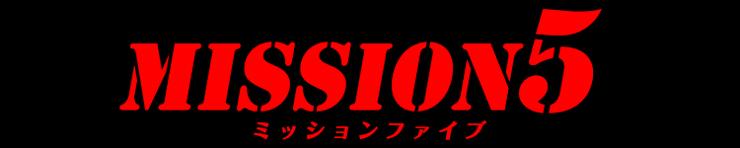 ミッションファイブ(高松 デリヘル)