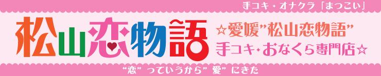 """松山恋物語~""""恋""""っていうから""""愛""""にきた~(松山 エステ・性感(出張))"""