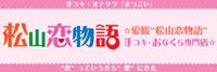 """松山恋物語~""""恋""""っていうから""""愛""""にきた~"""