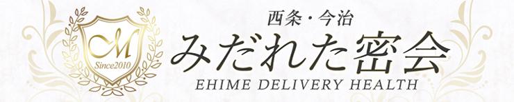 人妻専門店 みだれた密会(西条・今治)(西条 デリヘル)