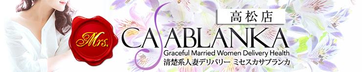 清楚系人妻デリバリー ミセスカサブランカ高松店(高松 デリヘル)