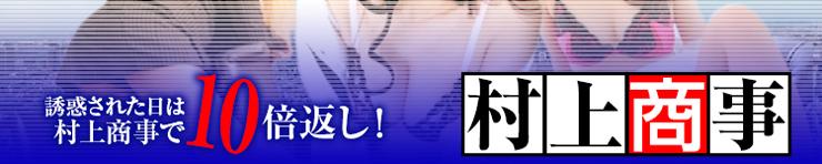 村上商事(高松 デリヘル)