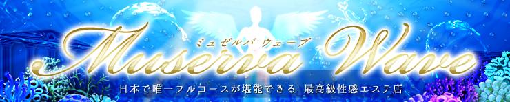 Muzerva Wave ~道後風俗・完全密室秘密エステ~(松山 エステ・性感(受付))