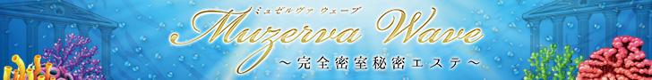 Muzerva Wave ~道後風俗・完全密室秘密エステ~