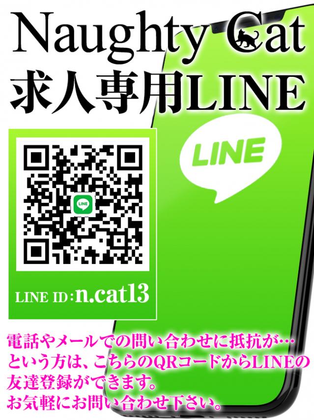 求人専用 LINE QR(Naughty Cat~ノーティーキャット~Kochi Delivery~)