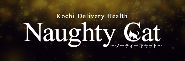 Naughty Cat~ノーティーキャット~Kochi Delivery~