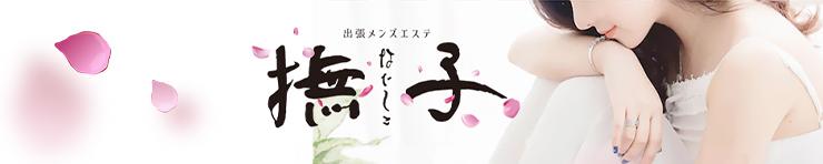 出張メンズエステ撫子(なでしこ)(高知市 デリヘル)