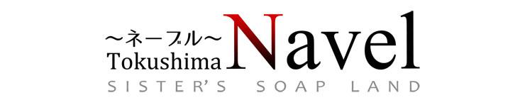 Soap Land Navel(徳島市 ソープランド)