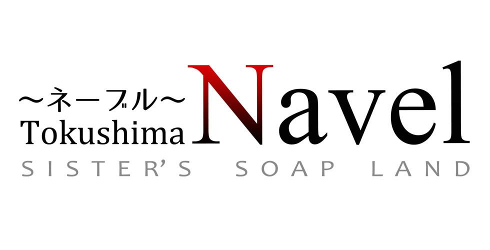 Soap Land Navel(徳島市ソープランド)