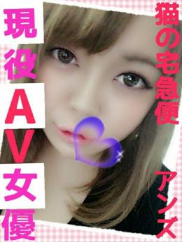 アンズ(単体AV女優)