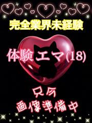 猫の宅急便(高松 デリヘル)