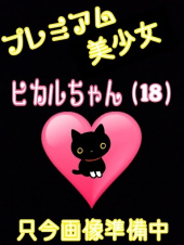 新人ヒカル(デリバリーヘルス 猫の魔法使い)