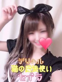 香川県 デリヘル デリバリーヘルス 猫の魔法使い 新人セイラ