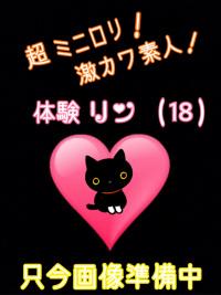 香川県 デリヘル デリバリーヘルス 猫の魔法使い 体験リン