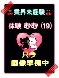 香川県 デリヘル デリバリーヘルス 猫の魔法使い 体験むむ(アロマエステ)