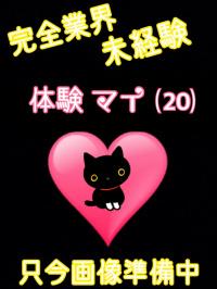 香川県 デリヘル デリバリーヘルス 猫の魔法使い 体験マイ(業界未経験)