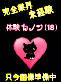 香川県 デリヘル デリバリーヘルス 猫の魔法使い 体験カノン(業界未経験)