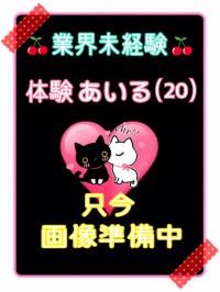 香川県 デリヘル デリバリーヘルス 猫の魔法使い 体験あいる(アロマエステ)