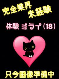香川県 デリヘル デリバリーヘルス 猫の魔法使い 体験ミライ(業界未経験)