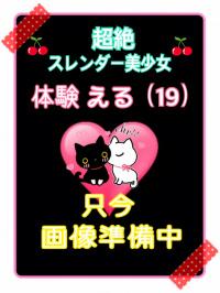香川県 デリヘル デリバリーヘルス 猫の魔法使い 体験える(アロマエステ)