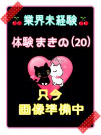 香川県 デリヘル デリバリーヘルス 猫の魔法使い 体験まきの(アロマエステ)