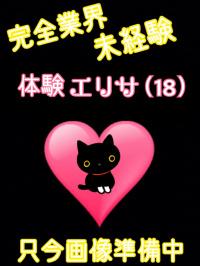 香川県 デリヘル デリバリーヘルス 猫の魔法使い 体験エリサ(業界未経験)