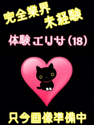 香川県 デリヘル デリバリーヘルス 猫の魔法使い