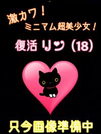 香川県 デリヘル デリバリーヘルス 猫の魔法使い 復活リン