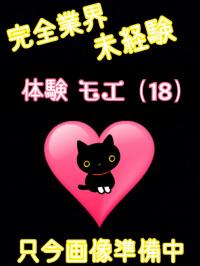 香川県 デリヘル デリバリーヘルス 猫の魔法使い 体験モエ(業界未経験)