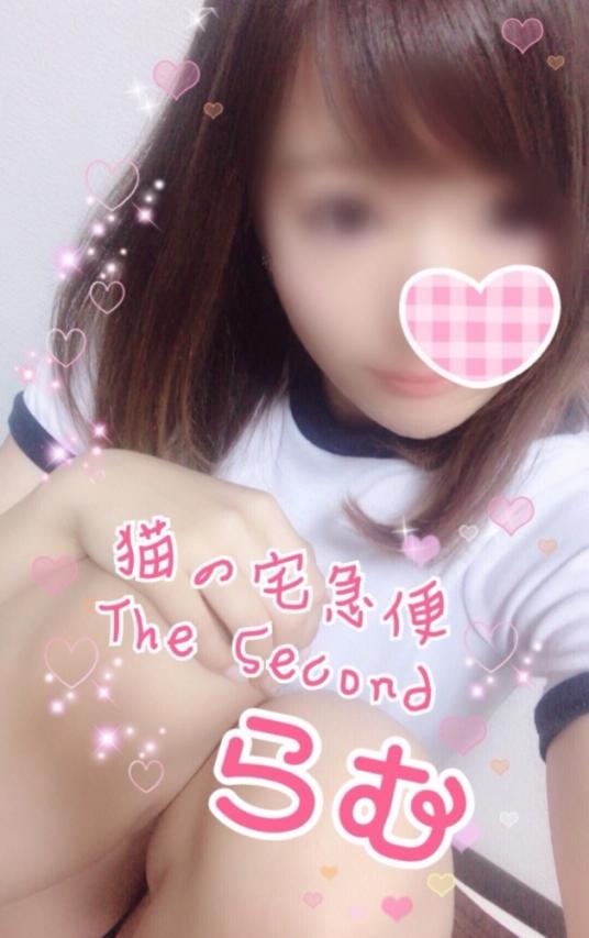らむ(猫の宅急便 the Second)