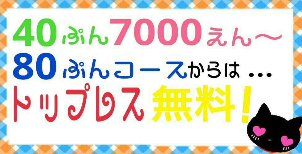 ご奉仕アロマ 猫の宅急便(高松エステ・性感(出張))