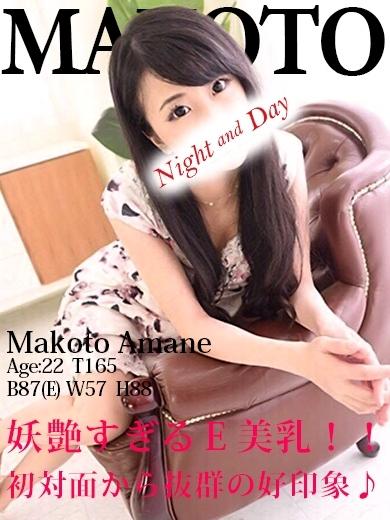 天音まこと【VIP】(NIGHT AND DAY)