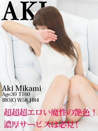 三上あき【NS/Luxury】(NIGHT AND DAY)