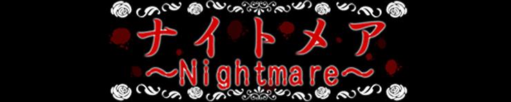 ナイトメア~Nightmare~