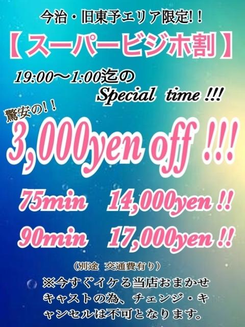 【スーパービジホ割】(Nine door (西条・新居浜・今治))