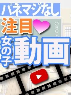 女の子動画(ナインティーン)