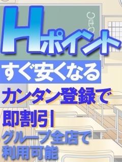 Hポイント5000円分無料!!(ナインティーン)