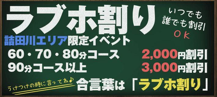 ☆詰田川エリアのラブホテルでお呼び頂けるお客様限定☆『詰田エリアラブホ割』
