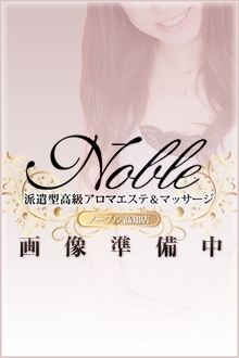 七瀬 瑠璃(新人)(Noble- ノーブル -高知店 派遣型高級アロマエステ&マッサージ)