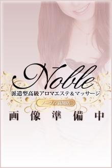 大西 まどか(Noble- ノーブル -高知店 派遣型高級アロマエステ&マッサージ)