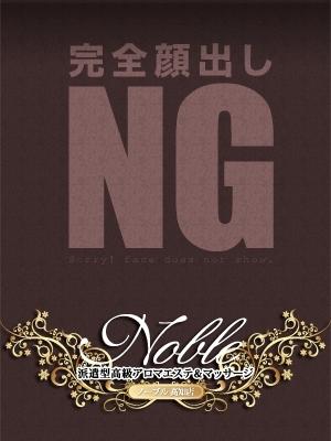 高山 華(Noble- ノーブル -高知店 派遣型高級アロマエステ&マッサージ)