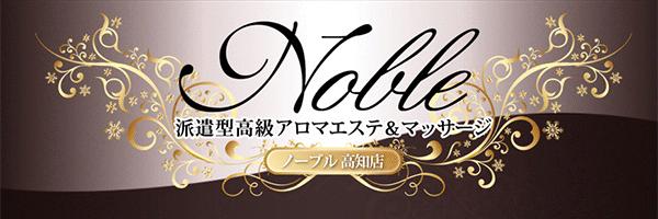 Noble- ノーブル -高知店 派遣型高級アロマエステ&マッサージ