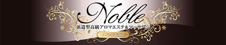 Noble- ノーブル -高知店 派遣型高級アロマエステ&マッサージ(高知市 エステ・性感(出張))