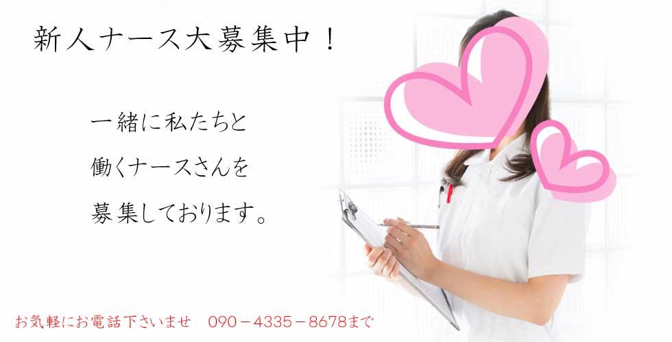 ナースコール高松店(高松デリヘル)