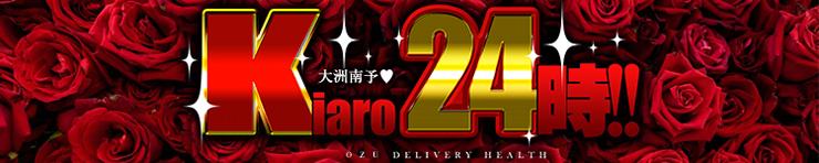 大洲専門◆Kiaro24時!!(大洲・内子 デリヘル)