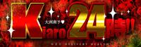 大洲専門◆Kiaro24時!!